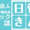 公益財団法人日本賃貸住宅管理協会:賃貸住宅に関するご相談